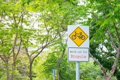 Żółty Rowerowy znak ostrzegawczy Obrazy Stock