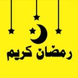 Żółty tło Ramadan, Ramadan - Zdjęcie Royalty Free