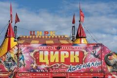 Överkant av cirkuskupolen av ryskt cirkusadrenalin royaltyfri fotografi