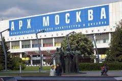 Łękowaty Moskwa 2017 sztandar Fotografia Stock