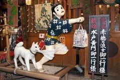 Śmieszna wewnętrzna dekoracja w Kyoto Japan restauraci Zdjęcia Royalty Free