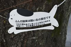 Śmieszni japończyka znaka psy no Pozwolą Zdjęcie Royalty Free