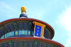 Świątynia Niebo Zdjęcie Royalty Free