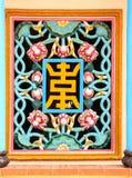 Świątynny szczegół Zdjęcia Stock