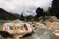 święty jeziorny xinluhai Obraz Stock