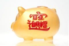 świniowaty banka oszczędzanie Zdjęcia Royalty Free