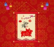 Świniowaty Chiński nowy rok Czerwony tło z kwiatem Roku og świniowata 2019 hieroglif świnia royalty ilustracja