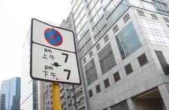 Żadny powstrzymywanie autostrady znak fotografia royalty free