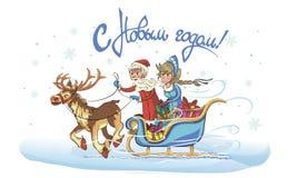 Άγιος Βασίλης και κορίτσι χιονιού σε ένα έλκηθρο, ένα εύθυμο νέο έτος ελεύθερη απεικόνιση δικαιώματος