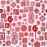 Άνευ ραφής σύσταση κινεζικών χαρακτήρων Στοκ φωτογραφίες με δικαίωμα ελεύθερης χρήσης
