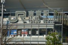 Άνοιξη του 2018 σταθμών του Τόκιο JR ταξιδιού της Ιαπωνίας στοκ φωτογραφία
