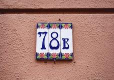 Άποψη ενός αριθμού & x28 οικοδόμησης 78& x29  Στοκ φωτογραφία με δικαίωμα ελεύθερης χρήσης