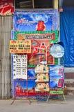 Άφθονο ράφι επίδειξης με την υπαίθρια διαφήμιση, Πεκίνο, Κίνα Στοκ Εικόνα