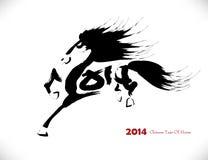 Άλογο 2014 Στοκ φωτογραφίες με δικαίωμα ελεύθερης χρήσης