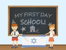 Έγχρωμα χαμογελώντας παιδιά, αγόρι και κορίτσι, που κρατούν μια εθνική σημαία του Ισραήλ πίσω από μια απεικόνιση σχολικών πινάκων διανυσματική απεικόνιση