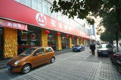 Έδρα κλάδων του Nanchang της τράπεζας εμπόρων της Κίνας Στοκ φωτογραφίες με δικαίωμα ελεύθερης χρήσης