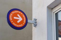 Ένας δείκτης στον τοίχο με την επιγραφή στοκ φωτογραφίες με δικαίωμα ελεύθερης χρήσης