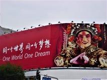Ένας κόσμος, ένα όνειρο Ρητό και σύνθημα Ολυμπιακών Αγωνών 2008 του Πεκίνου στοκ φωτογραφία