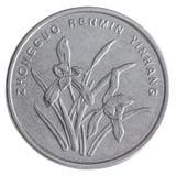 Ένα κινεζικό νόμισμα Yuan Στοκ Εικόνες
