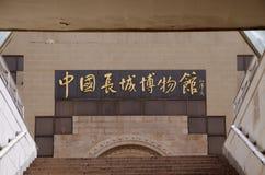 Ένα κλιμακοστάσιο εισόδων που οδηγεί στο Σινικό Τείχος της Κίνας Στοκ Φωτογραφίες