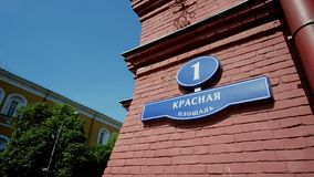 Ένα σημάδι στην κόκκινη πλατεία κτηρίου, κτήριο 1 Μόσχα, η πρωτεύουσα της Ρωσίας ν θερινό ηλιόλουστο ημερησίως φιλμ μικρού μήκους