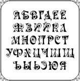 Ένα σύνολο των αρχικών επιστολών του ρωσικού αλφάβητου Διανυσματική απεικόνιση