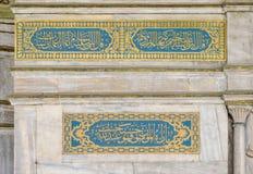Ένα τεμάχιο ενός αρχαίου μουσουλμανικού τεμένους με τα παραδοσιακά αραβικά σχέδια στο κέντρο της Ιστανμπούλ Στοκ Εικόνες
