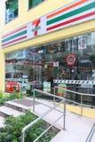 7-ένδεκα κατάστημα Φιλιππίνες Στοκ εικόνες με δικαίωμα ελεύθερης χρήσης