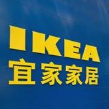 Έξοδος της IKEA, λεωφόρος αγορών Livat, Πεκίνο, Κίνα Στοκ φωτογραφία με δικαίωμα ελεύθερης χρήσης