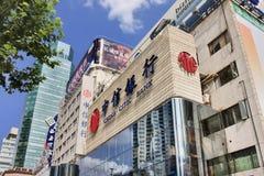 Έξοδος τράπεζας Citic στη Σαγκάη, Κίνα στοκ εικόνα