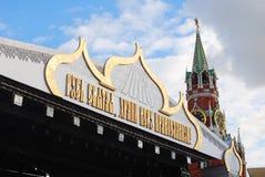 1025 έτη χριστιανισμού στον εορτασμό της Ρωσίας Στοκ Εικόνες