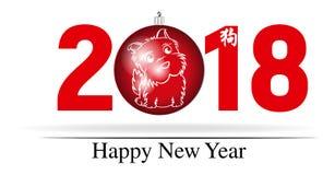 Έτος σκυλιών ελεύθερη απεικόνιση δικαιώματος