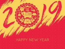 Έτος της ευχετήριας κάρτας χοίρων Ελεύθερη απεικόνιση δικαιώματος