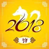 Έτος του κίτρινου σκυλιού ευχετήρια κάρτα του 2018 Στοκ Εικόνες