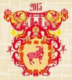 έτος του 2015 της αίγας, κινεζικό μέσο φεστιβάλ φθινοπώρου Στοκ φωτογραφία με δικαίωμα ελεύθερης χρήσης