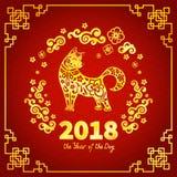 έτος του 2018 του σκυλιού Στοκ εικόνα με δικαίωμα ελεύθερης χρήσης