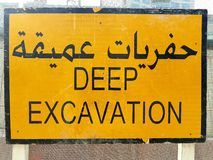 Αγγλικό, αραβικό σημάδι που βρίσκεται στην είσοδο ενός εργοτάξιου οικ στοκ φωτογραφίες με δικαίωμα ελεύθερης χρήσης
