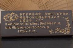 1 αγγλικό και κινεζικό plack του John 4:12 στοκ φωτογραφίες