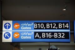 αερολιμένας Ντουμπάι διεθνές Στοκ Φωτογραφία