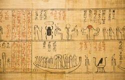 αιγυπτιακός πάπυρος Στοκ φωτογραφίες με δικαίωμα ελεύθερης χρήσης