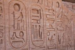 αιγυπτιακό hieroglyphics Στοκ εικόνες με δικαίωμα ελεύθερης χρήσης