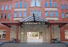 Ακαδημαϊκό γυμνάσιο αριθ. 56 Στοκ φωτογραφίες με δικαίωμα ελεύθερης χρήσης