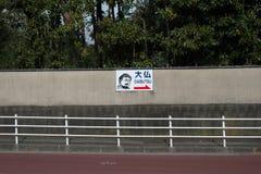 Ακολουθήστε τα σημάδια στο μεγάλο Βούδα Kamakura στοκ φωτογραφία με δικαίωμα ελεύθερης χρήσης