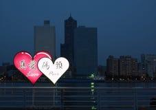 Αληθινή αποβάθρα αγάπης σε Kaohsiung τή νύχτα στοκ εικόνες