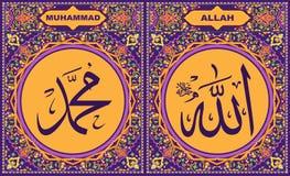 Αλλάχ & ισλαμική καλλιγραφία του Muhammad μέσα βαθιά - πορφυρό floral πλαίσιο συνόρων διανυσματική απεικόνιση