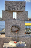 αναμνηστικές πολιτικές καταστολές στα θύματα Στοκ εικόνα με δικαίωμα ελεύθερης χρήσης
