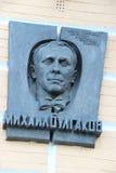Αναμνηστική πινακίδα Στοκ Εικόνα