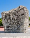 Αναμνηστικός σύνθετος σε komsomolsk-NA-Amure Στοκ φωτογραφία με δικαίωμα ελεύθερης χρήσης