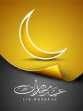 Ανασκόπηση του Mubarak Eid Στοκ Εικόνα