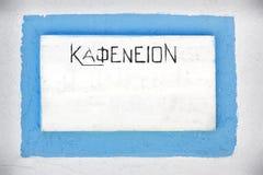 Ανοικτό μπλε πλαίσιο σε έναν άσπρο τοίχο Στοκ Φωτογραφία